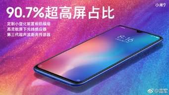 لهاتف Xiaomi Mi9