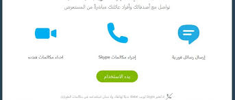 Skype للويب