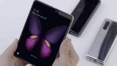 Photo of سامسونج تحل مشكلات Galaxy Fold وتقترب من إطلاقه وذلك وفقا لتقرير