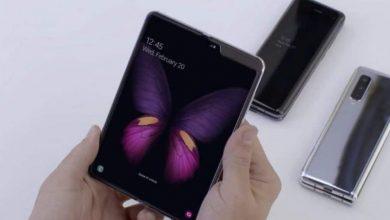Photo of سامسونج: لا تاريخ شحن متوقع لهاتف Galaxy Fold