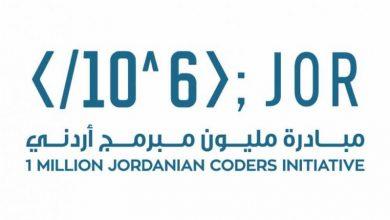 """Photo of الإمارات تطلق مبادرة """"مليون مبرمج أردني"""""""