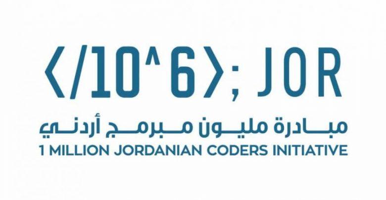 """الإمارات تطلق مبادرة """"مليون مبرمج أردني"""""""