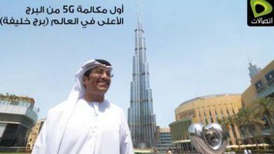 Photo of اتصالات تجري أول مكالمة 5G من برج خليفة