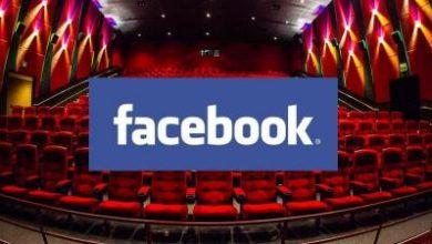 Photo of فيسبوك تطلق ميزة جديدة لتذكيرك بإطلاق فيلمك المفضل