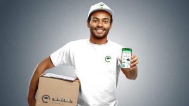 Photo of إطلاق تطبيق كارتلو الهادف إلى تغير عالم التسوق عبر الإنترنت