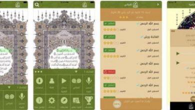 """Photo of تطبيق """"أتلوها صح"""" العالمي لتصحيح تلاوة القرآن الكريم يسجل اهتمامًا بالغًا في أكثر…"""