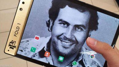 Photo of أعلن إسكوبار شقيق زعيم المخدرات عن هاتف جديد قابل للطي