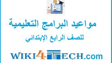 Photo of مواعيد البرامج التعليمية للصف الرابع الإبتدائي على قناة مدرستنا