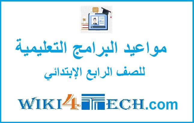 مواعيد البرامج التعليمية للصف الرابع الإبتدائي على قناة مدرستنا
