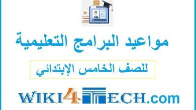 Photo of مواعيد البرامج التعليمية للصف الخامس الإبتدائي على قناة مدرستنا