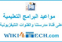 Photo of مواعيد البرامج التعليمية على قناة مدرستنا والقنوات التليفزيونية