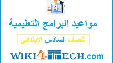 Photo of مواعيد البرامج التعليمية للصف السادس الإبتدائي على قناة مدرستنا