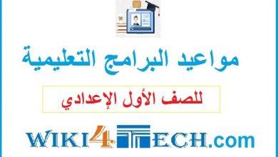 Photo of مواعيد البرامج التعليمية للصف الأول الإعدادي على قناة مدرستنا