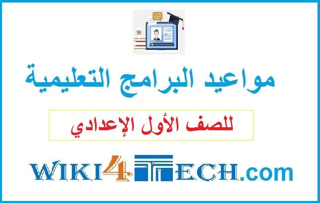 مواعيد البرامج التعليمية للصف الأول الإعدادي على قناة مدرستنا