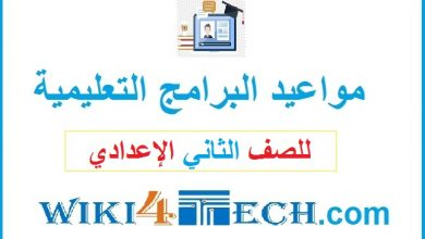 Photo of مواعيد البرامج التعليمية للصف الثاني الإعدادي على قناة مدرستنا