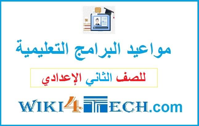 مواعيد البرامج التعليمية للصف الثاني الإعدادي على قناة مدرستنا
