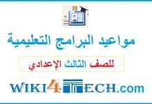 Photo of مواعيد البرامج التعليمية للصف الثالث الإعدادي على قناة مدرستنا