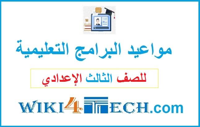 مواعيد البرامج التعليمية للصف الثالث الإعدادي على قناة مدرستنا