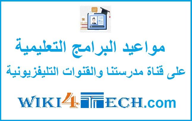 مواعيد البرامج التعليمية