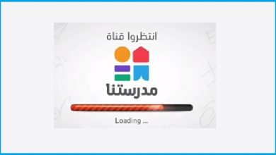 Photo of تعرف على تردد قناة مدرستنا ومواعيد البرامج