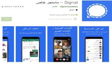 Photo of كيفية حماية رسائل تطبيق Signal بكلمة سر
