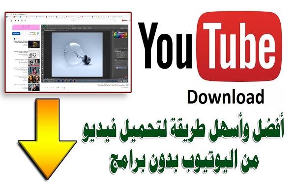 كيفية تحميل فيديو من اليوتيوب على الكمبيوتر والهاتف بدون برامج