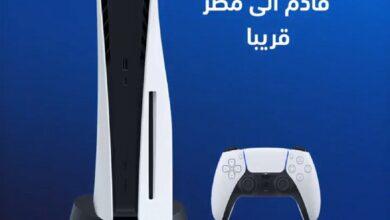 Photo of منصة PlayStation 5 قادمة إلى الأسواق المصرية قريبا