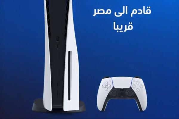 منصة PlayStation 5 قادمة إلى الأسواق المصرية قريبا